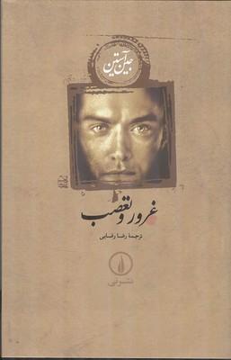 غرور و تعصب آستين (رضايي) نشر ني