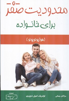 محدوديت صفر براي خانواده دوپري (جمالي) كتيپه پارسي