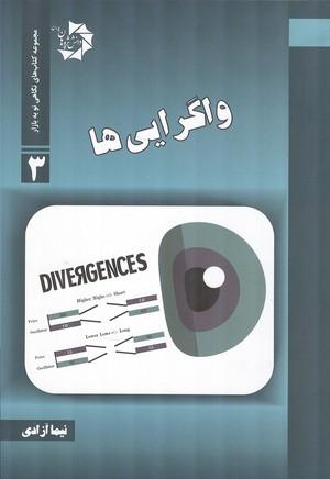 واگرايي ها (آزادي) دانش پژوهان