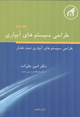 طراحي سيستم هاي آبياري جلد 2 (عليزاده) امام رضا