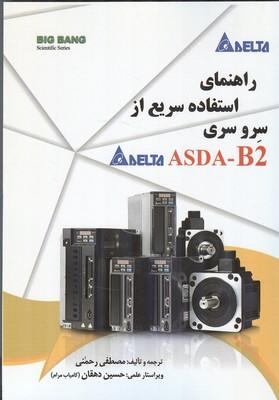 راهنماي استفاده سريع از سرو سري Asda-b2 (رحمني) قديس