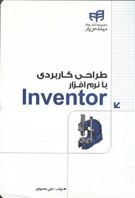 طراحي كاربردي با inventor (محمودي) كيان رايانه