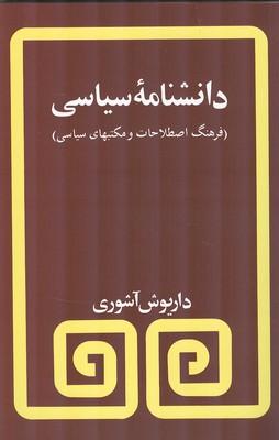 دانشنامه سياسي (آشوري) مرواريد