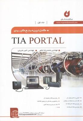 كامل ترين مرجع كاربردي TIA PORTAL (ماهر) نگارنده دانش