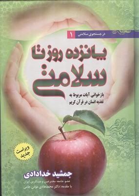 پانزده روز تا سلامتي (خدادادي) نشر شهر