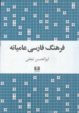 فرهنگ فارسي عاميانه (نجفي) نيلوفر