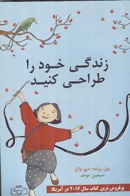 زندگي خود را طراحي كنيد برنت (موحد) كتيبه پارسي