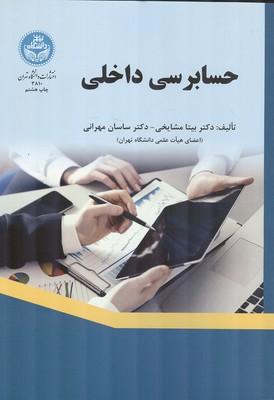 حسابرسي داخلي (مشايخي) دانشگاه تهران