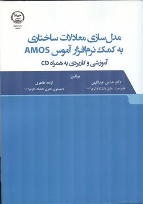 مدل سازي معادلات ساختاري به كمك نرم افزار آموس AMOS (عبداللهي) جهاد دانشگاهي