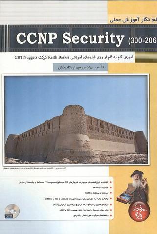 فيلم نگار آموزش عملي ccnp security 300-206 (تاجبخش) پندار پارس