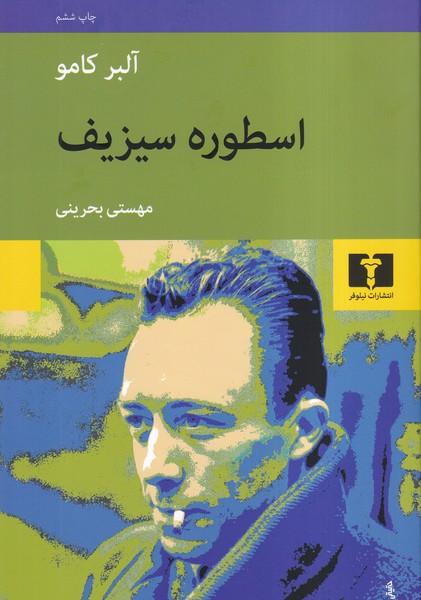 اسطوره سيزيف كامو (بحريني) نيلوفر