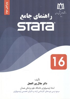 راهنماي جامع STaTa (پورالعجل) نشر دانشجو