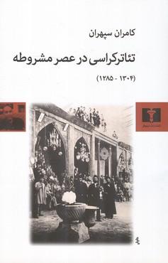 تئاتركراسي در عصر مشروطه (سپهران) نيلوفر