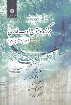 برگزيده متون ادب فارسي (تجليل) مركز نشر