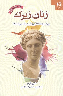 زنان زيرك آرگو (ساجدي) دانژه