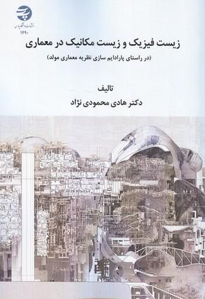 زيست فيزيك و زيست مكانيك در معماري (محمودي نژاد) دانشگاه پارس
