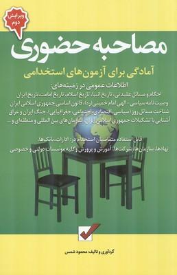 آمادگي براي آزمون هاي استخدامي مصاحبه حضوري (شمس) اميد انقلاب