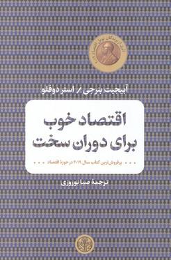 اقتصاد خوب براي دوران سخت بنرجي (نوروزي) بنگاه ترجمه و نشر كتاب پارسه