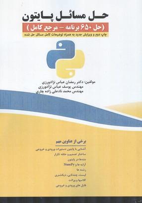حل مسائل پايتون (حل 650برنامه-مرجع كامل) (عباس نژادورزي) فن آوري نوين