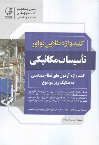 كليد واژه طلايي تاسيسات مكانيكي (عليزاده) نوآور