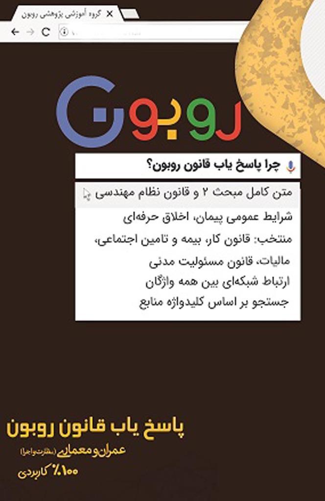 پك پاسخ ياب عمران و معماري نظارت اجرا (زين الديني) روبون