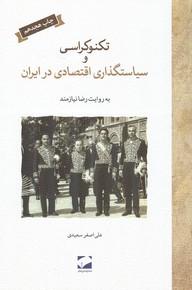 تكنوكراسي و سياست گذاري اقتصادي در ايران (سعيدي) لوح فكر