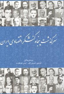 سرگذشت پنجاه كنشگر اقتصادي ايران (شيرين كام) فرهنگ صبا