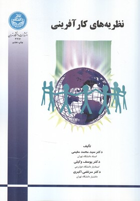 نظريه هاي كارآفريني (مقيمي) دانشگاه تهران