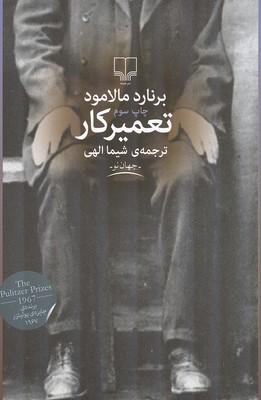 تعميركار مالامود (الهي) چشمه