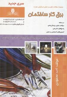 مجموعه سوالات برق كار ساختمان درجه 2 (محمودي) نقش  آفرينان طنين بابكان