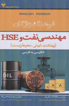 فرهنگ واژگان مهندسي نفت و HSE (گلستاني فر) فرهمند