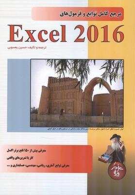 مرجع كامل توابع و فرمول هاي Excel 2016 (يعسوبي) پندار پارس