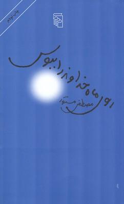 روي ماه خداوند را ببوس (مستور) مركز