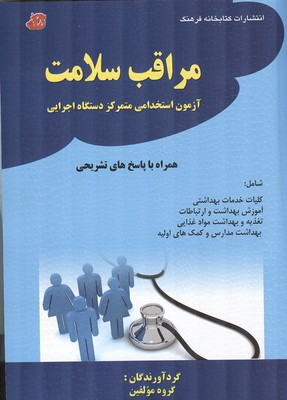 مراقب سلامت آزمون استخدامي منمركز دستگاه اجرايي (گروه مولفين) كتابخانه فرهنگ