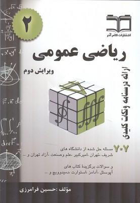 رياضي عمومي 2 (فرامرزي) فرامرزي