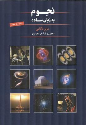 نجوم به زبان ساده دگاني (خواجه پور) گيتا شناسي