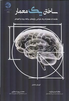 ساختن يك معمار (طايفه) دانشگاه پارس