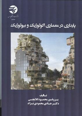 پايداري در معماري اكولوژيك و بيولوژيك (گلابچي) دانشگاه پارس