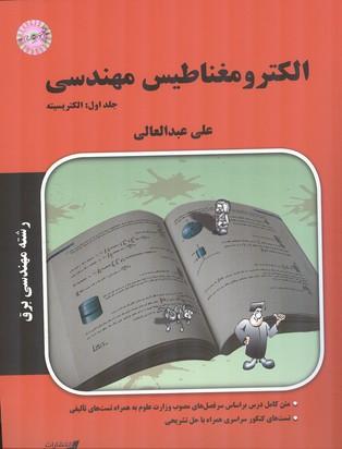 الكترومغناطيس مهندسي جلد 1 و 2 (عبدالعالي) پارسه