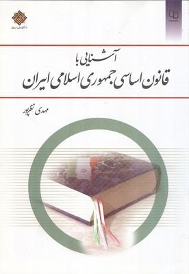 آشنايي با قانون اساسي جمهوري اسلامي ايران (نظر پور) معارف
