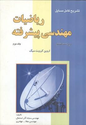 تشريح مسايل رياضيات مهندسي پيشرفته جلد 2  سيگ (آذراستمال) فن آذر