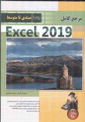 مرجع كامل Excel 2019 (مبتدي تا متوسط) جلد 1 (يعسوبي) پندار پارس