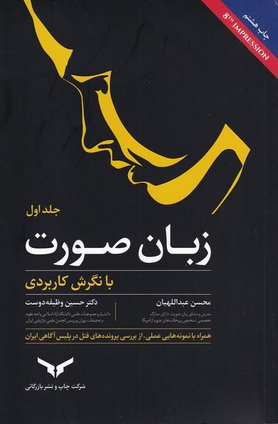 زبان صورت جلد 1 با نگرش كاربردي (وظيفه دوست) چاپ و نشر بازرگاني