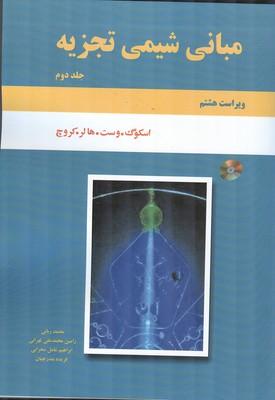 مباني شيمي تجزيه جلد 2 اسكوگ (رباني) دانش نگار