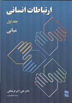 ارتباطات انساني جلد 1 (فرهنگي) خدمات فرهنگي رسا