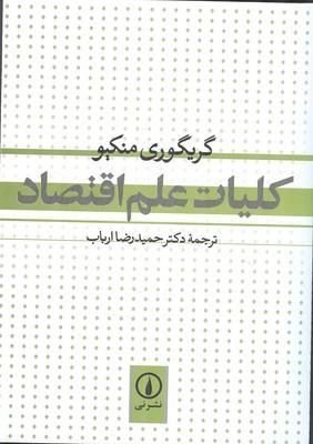 كليات علم اقتصاد منكيو (ارباب) نشر ني