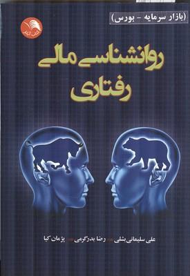 روانشناسي مالي رفتاري (سليماني بشلي) اتحاد
