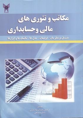 مكاتب و تئوري هاي مالي و حسابداري (رهنماي رودپشتي) دانشگاه آزاد اسلامي تهران