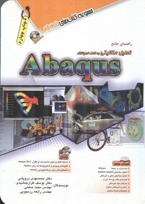 راهنماي جامع تحليل مكانيكي به كمك نرم افزار Abaqus (درويشي) آفرنگ