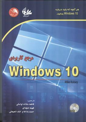 مرجع كاربردي windows 10 (لواساني) آيلار